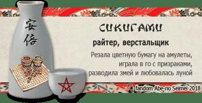 Сикигами