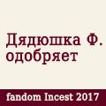 fandom Incest 2017