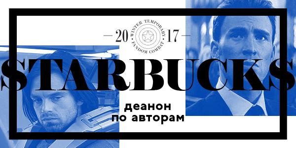 Заглушка WTF Starbucks 2017