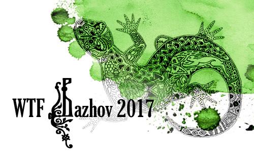 WTF Bazhov 2017