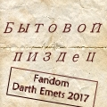 fandom Darth Emets 2017