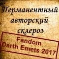 fandom Darth Emets 2017