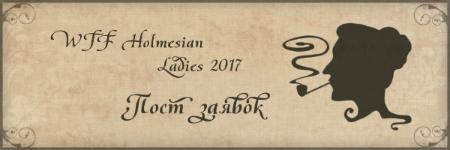 Заявки WTF Holmesian Ladies 2017