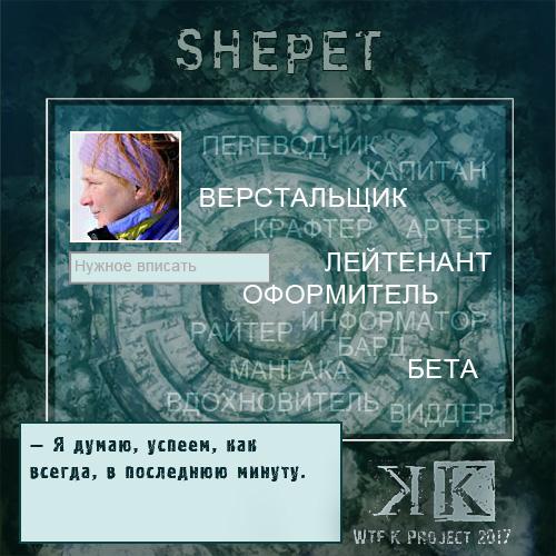 shepet