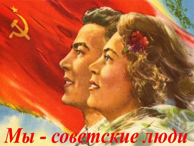 У каждого человека свой СССР. И вот почему...