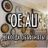 fandom OE-AU 2017