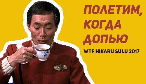 WTF Hikaru Sulu 2017