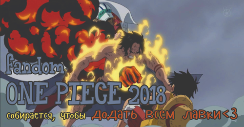 fandom One Piece 2018