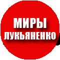 fandom Miry Lukyanenko 2017