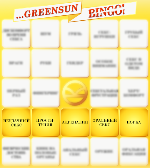 ...GreenSun
