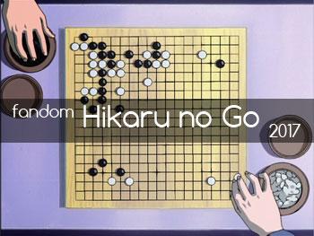 fandom Hikaru no Go 2017