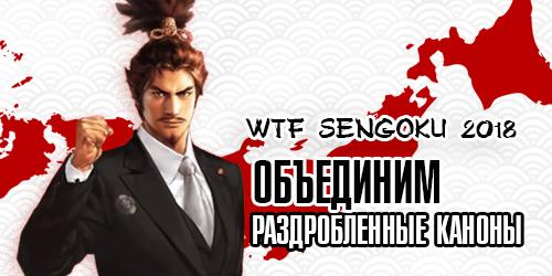WTF Sengoku 2018
