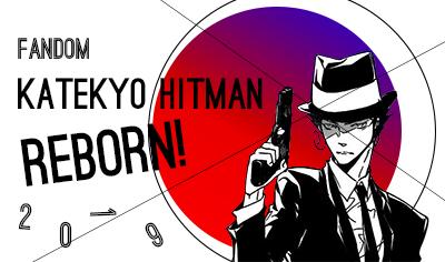 баннер fandom Katekyo Hitman Reborn 2019