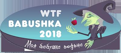 WTF Babushka 2018