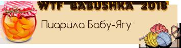 WTF Babushki 2018