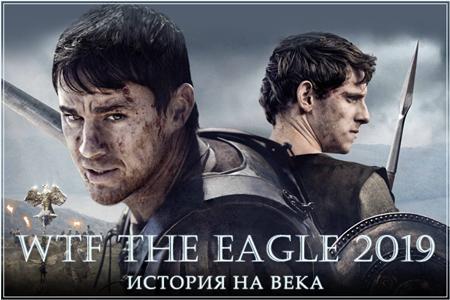 WTF The Eagle 2019