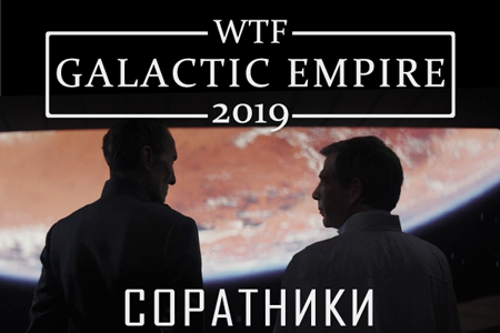 WTF Galactic Empire 2019