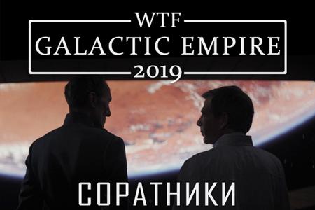 WTF Galactic Empire 2019