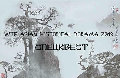 Я баннер спецквеста WTF Asian historical dorama 2018