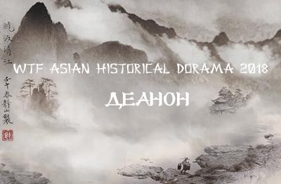Я баннер деанона WTF Asian historical dorama 2018