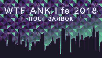 WTF ANK life 2018: пост заявок