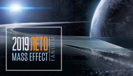 fandom Mass Effect 2019
