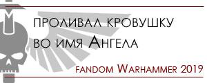 fandom Warhammer 2019