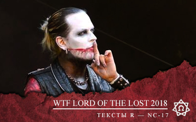 banner WTF Lord Of The Lost 2018