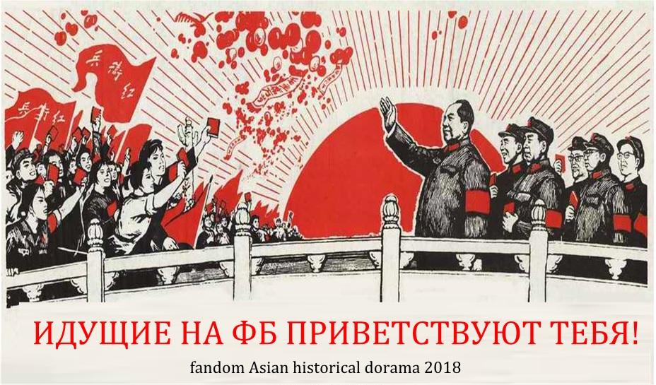 Я баннер fandom Asian historical dorama 2018