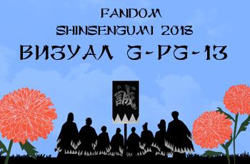 fandom Shinsengumi 2018, арты 2lvl
