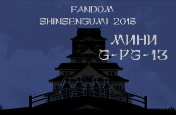 fandom Shinsengumi 2018, мини 2lvl