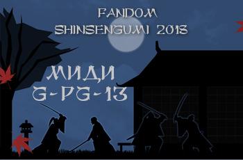 fandom Shinsengumi 2018, миди 2lvl