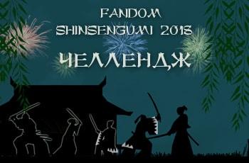 fandom Shinsengumi 2018, челлендж