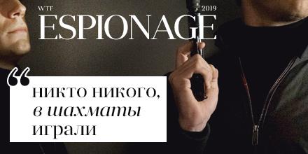 WTF Espionage 2019