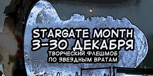 Stargate Month 2018