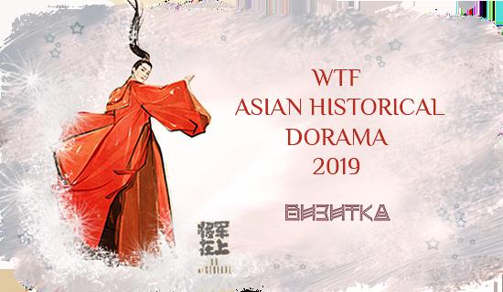 Я баннер визитки WTF Asian historical dorama 2019