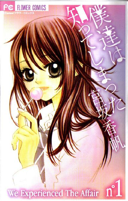 A Romantic Love Story [Manga] 25331674