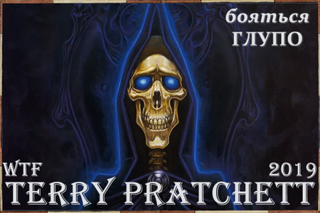 WTF Terry Pratchett 2019