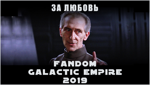 fandom Galactic Empire 2019