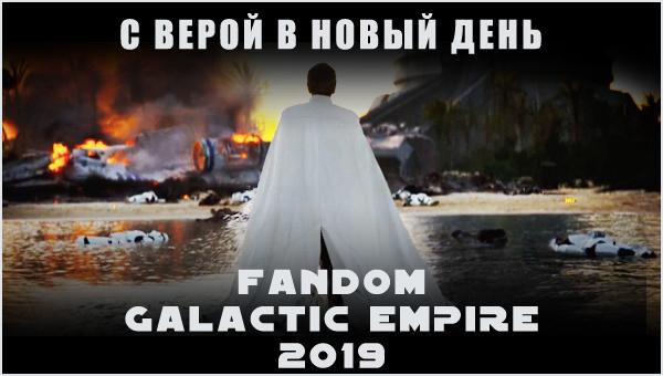 fandom Galactic Empire 2019