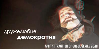Притяжение & Гоголь