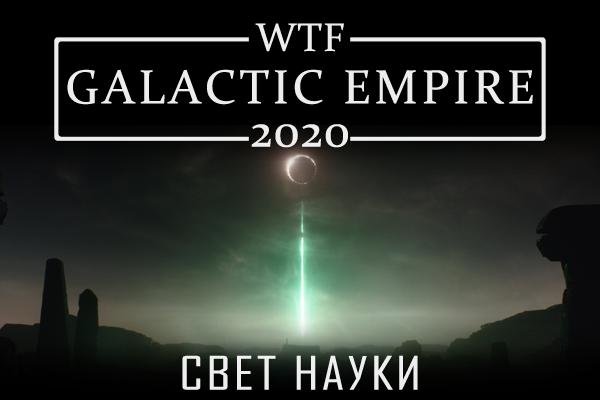 WTF Galactic Empire 2020