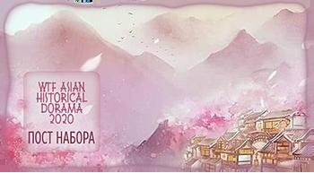 Баннер Asian historical dorama 2020