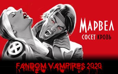 баннер вампиров Марвел