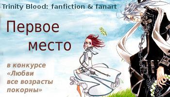 Первое место на конкурсе 'Любви все возрасты покорны' в сообществе Trinity Blood:fanfiction&fanart