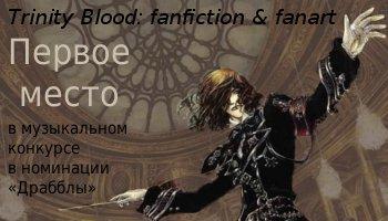 Первое место на музыкальном конкурсе в номинации 'Драбблы' в сообществе Trinity Blood:fanfiction&fanart