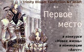 Первое место на конкурсе 'Новая жизнь' в номинации 'Ангст' в сообществе Trinity Blood:fanfiction&fanart