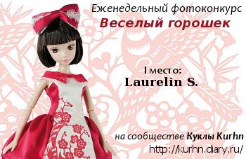 Первое место в конкурсе Веселый горошек на сообществе куклы Kurhn