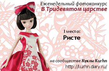 Первое место в конкурсе В тридевятом царстве на сообществе куклы Kurhn