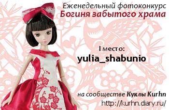 Первое место в конкурсе Богиня забытого храма на сообществе куклы Kurhn